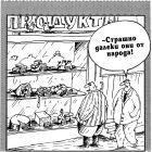 Цены и народ, Шилов Вячеслав