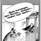 Свежие газеты, Шилов Вячеслав