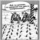 Диверсант, Шилов Вячеслав
