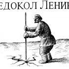 ледокол ленин, Гурский Аркадий