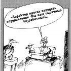 Поздравление, Шилов Вячеслав