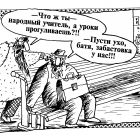 Отец и сын, Шилов Вячеслав