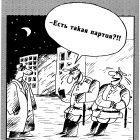 Смешная партия, Шилов Вячеслав