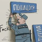F...K, Ёлкин Сергей
