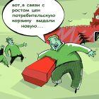 Потребительская корзина, Попов Андрей