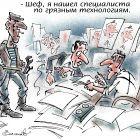 Специалист по грязным технологиям, Осипов Евгений