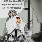 Цензор, Попов Александр