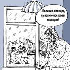 Полиция, милиция, черт разберешь!, Мельник Леонид