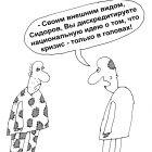 Кризис в головах, Шилов Вячеслав