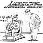Автошкола, Мельник Леонид