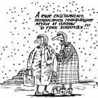 И беззубые старухи носят слухи по домам..., Мельник Леонид
