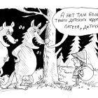 дорога в оздоровительный лагерь, Кононов Дмитрий