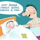 """""""Колечки в уши"""", Александров Василий"""