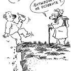"""Бутылочку оставите?"", Александров Василий"