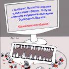 Длинный язык и до..., Попов Александр