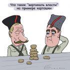 Вертикаль власти, Ёлкин Сергей
