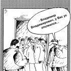 Ус, Шилов Вячеслав