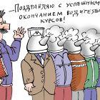 Поздравление, Цыганков Борис