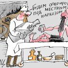 Под местным наркозом, Цыганков Борис