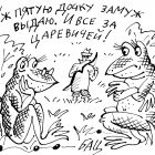 Выдать замуж, Цыганков Борис