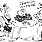 Быстрое питание, Цыганков Борис