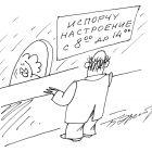 Испорчу настроение, Эренбург Борис