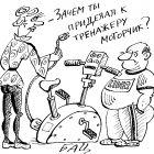У тренажера, Цыганков Борис