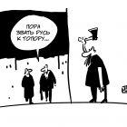 Не зовите к топору, Иорш Алексей