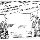 Кто за что, Шилов Вячеслав