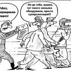 Впросак, Мельник Леонид