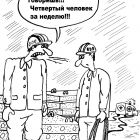 Стропаль, Мельник Леонид