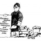 каменщик ищет себе жену, Кононов Дмитрий