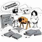 технология, Новосёлов Валерий