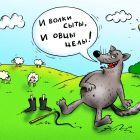 волк и овцы, Соколов Сергей