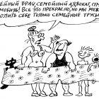 Семейные трусы, Цыганков Борис