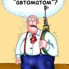 зачет автоматом, Соколов Сергей