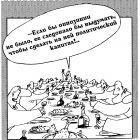 Оппозиция и власть, Шилов Вячеслав