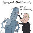 Народный фронт, Ёлкин Сергей