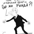 Рында, Ёлкин Сергей