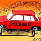 Учебная машина, Валиахметов Марат