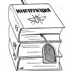 Инструкция, Валиахметов Марат