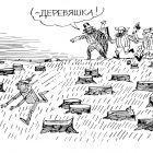 Лесорубы, Валиахметов Марат