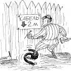 Кабель, Валиахметов Марат