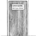 дверь кабинета начальника, Гурский Аркадий