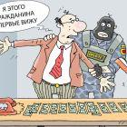 100 баксов, Кокарев Сергей