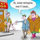 мне б такую..., Кокарев Сергей