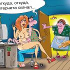 скачал, Кокарев Сергей