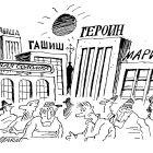 Наркотики, Валиахметов Марат