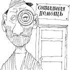 Пенсионер, Валиахметов Марат