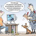 Кража, Кокарев Сергей